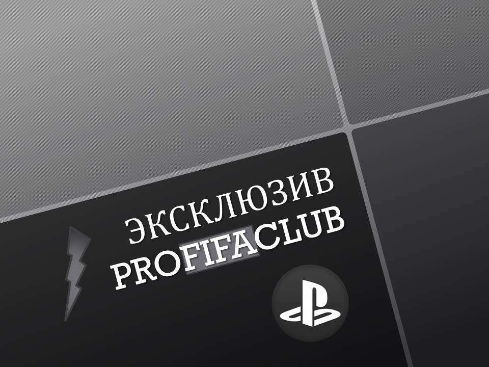 ЭКСКЛЮЗИВ PROFIFACLUB
